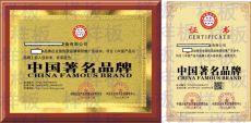 怎么样申请中国著名品牌证书