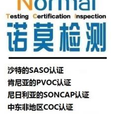 墨水产品出口尼日利亚SONCAP清关认证