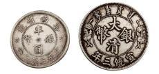 大清银币鉴定价格出手