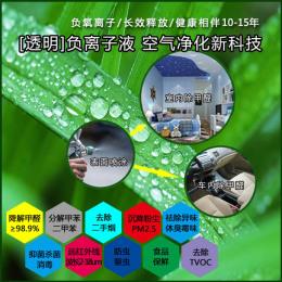 大中型空气净化工程 负离子水剂甲醛分解液
