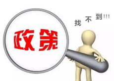 安徽省级博士后科研工作站申报条件要求指南