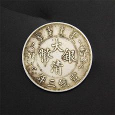 大清银币签字版快速成交价格记录