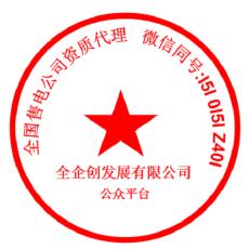 浙江售电公司注册公示许可资质备案