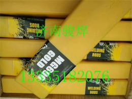 美国MG750堆焊焊条 万能焊条