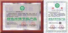 绿色环保节能产品证书申报