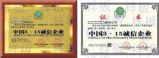 中國315誠信企業辦理