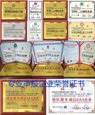 AAA企业证书申报
