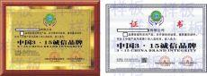 中国315诚信品牌申请