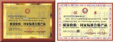 质量检验国家标准合格产品证书申请