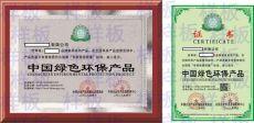 绿色环保产品证书申报