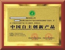 中国自主创新产品申办