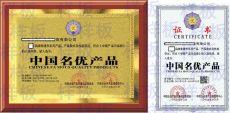 中国名优产品申报