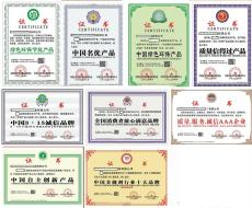 哪里可以申请绿色环保节能产品证书多少钱