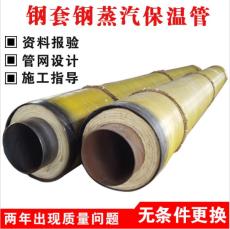 直埋蒸汽钢套钢保温管道总结