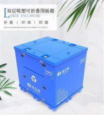 塑料围板箱 可折叠 可租赁 节约仓储