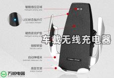 车载无线充电器定制怎么找厂家-万顺电器