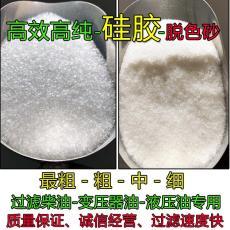 硅胶脱色砂白块状颗粒液压油润滑油脱色除杂