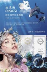 迪幕澌多肽润莹补水面膜