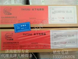 THT202防水焊条 TS306水下电焊条