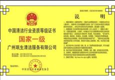 禅城区物业保洁公司 南海开荒保洁公司