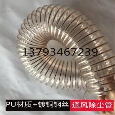 PU钢丝风管通风除尘波纹管透明耐磨耐高温软