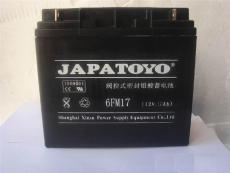JAPATOYO東洋蓄電池6FM17 12V17AH型號規格