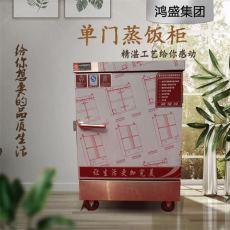 节能电热蒸饭柜 商用厨房设备电蒸饭柜 6盘
