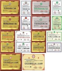 怎么申请中国行业十大品牌证书多少费用
