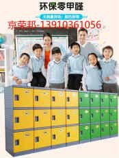云浮市ABS全塑学生储物柜书包柜