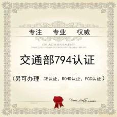 交通部794-2019新標準過檢周期多久