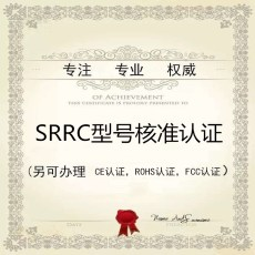 醫療設備申請SRRC型號核準認證多少費用