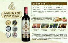 流芳城堡红葡萄酒