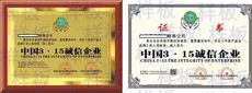 申办中国315诚信企业多久下证