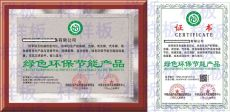 申请绿色环保节能产品证书要多长时间