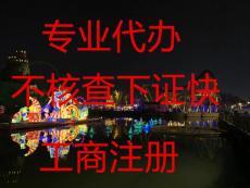 石景山办理公司营业执照变更公司注销找博宏