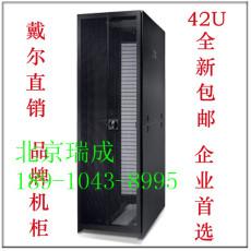 戴尔DELL 42U机柜 4210服务器机柜