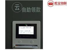 山东省烟台市扫码支付系统经销商