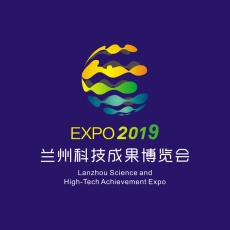 2019兰州科技成果博览会