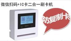 深圳哲校园防盗卡控水机 微信扫码控制器