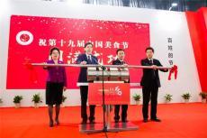 第二十届中国美食节 2019南昌餐饮设备及用