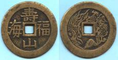 重庆私下交易古钱币的公司