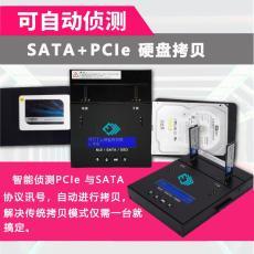 台湾PCIE硬盘拷贝SATA与NVME双用二合一对拷