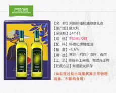 高品質阿西婭橄欖油促銷阿西婭橄欖油