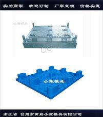 中國塑料注塑模具廠家川字注塑棧板模具設計