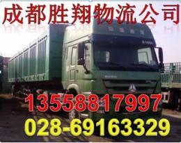 成都到广西大新县物流货运部整车零担