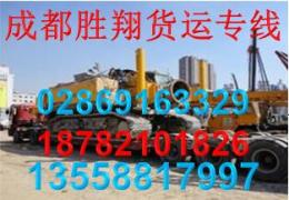成都到天津和平区物流货运部整车零担