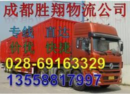 成都到云南陇川县物流货运部整车零担