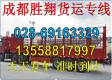 成都到河北博野县物流货运部整车零担