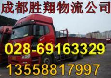 成都到贵州赤水市物流货运部整车零担