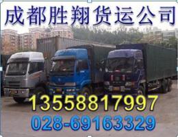 成都到陕西铜川市物流货运部整车零担